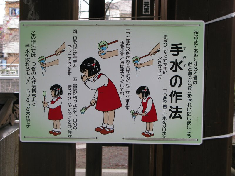 A sign explaining how to purify onesself when entering a Shinto shrine. Entirely in Japanese